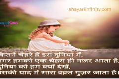 love-shayari-image-5