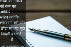 """शब्दों की ताकत को कम मत आंकिये… साहेब क्योकि छोटा सा """"हाँ"""" और छोटा सा """"ना"""" पूरी जिंदगी बदल देता है।"""