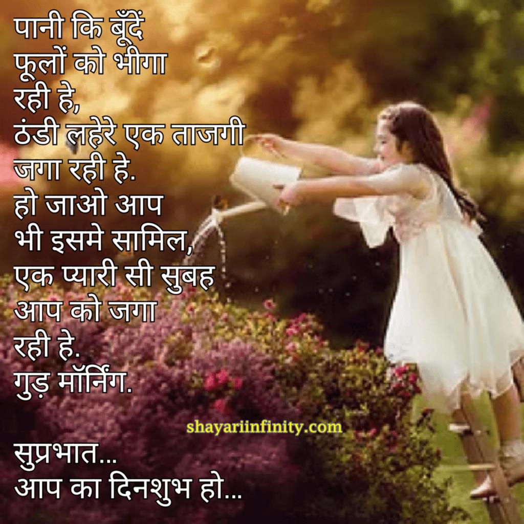Good-Morning-Shayari-images