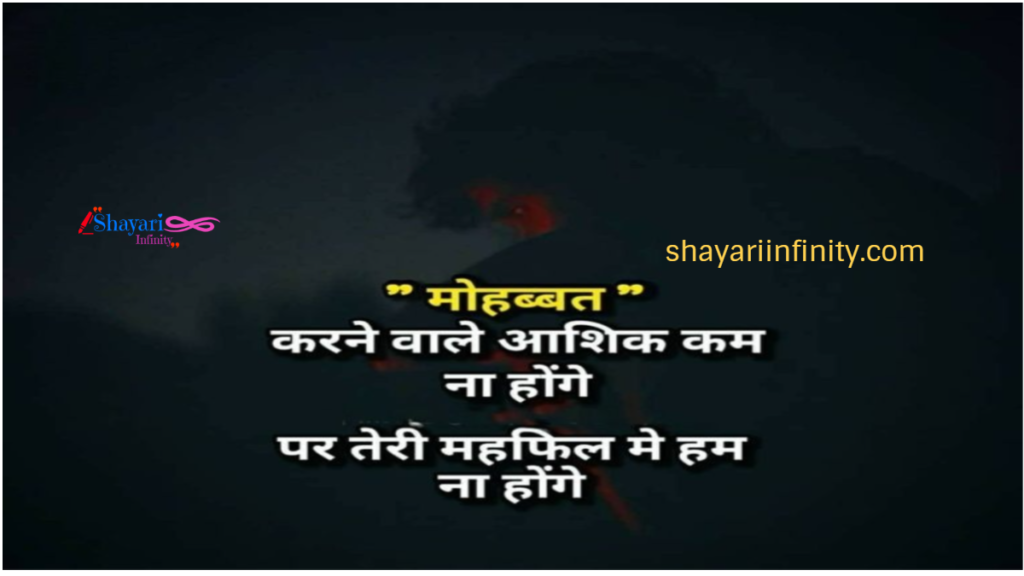 Two Line Shayari Collections Hindi