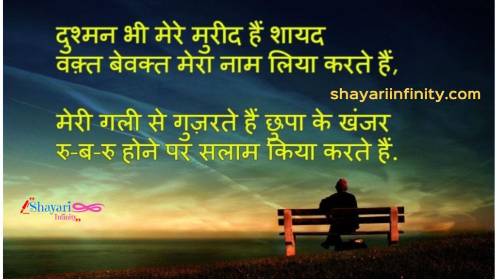 attitude-shayari