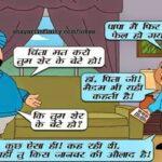 Viral Jokes of Santa Banta