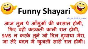 funny-shayari-image