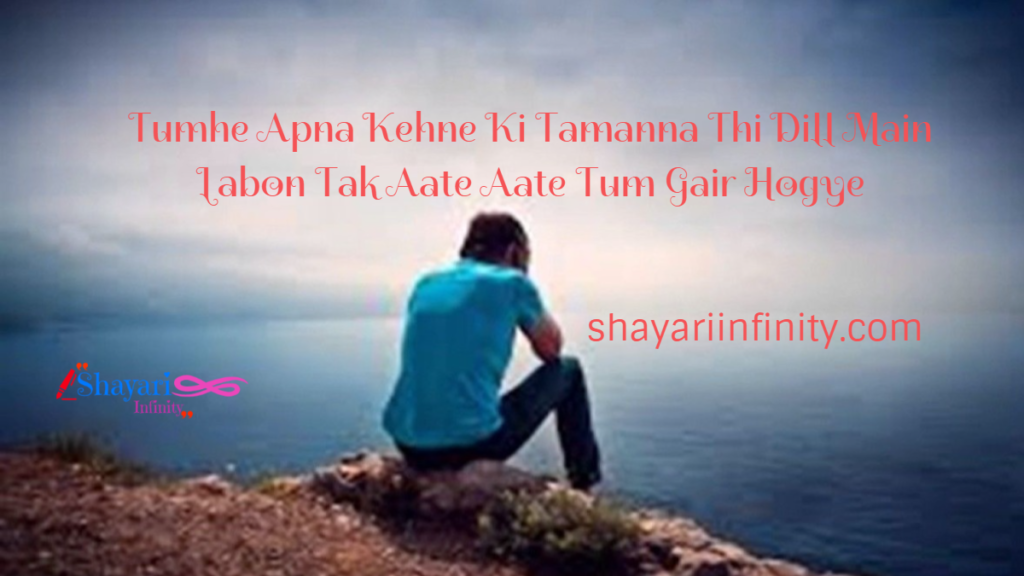sad-shayari-two-line