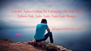 sad-shayari-two-line