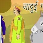 Magical Donkey ~अकबर और बीरबल की कहानियाँ