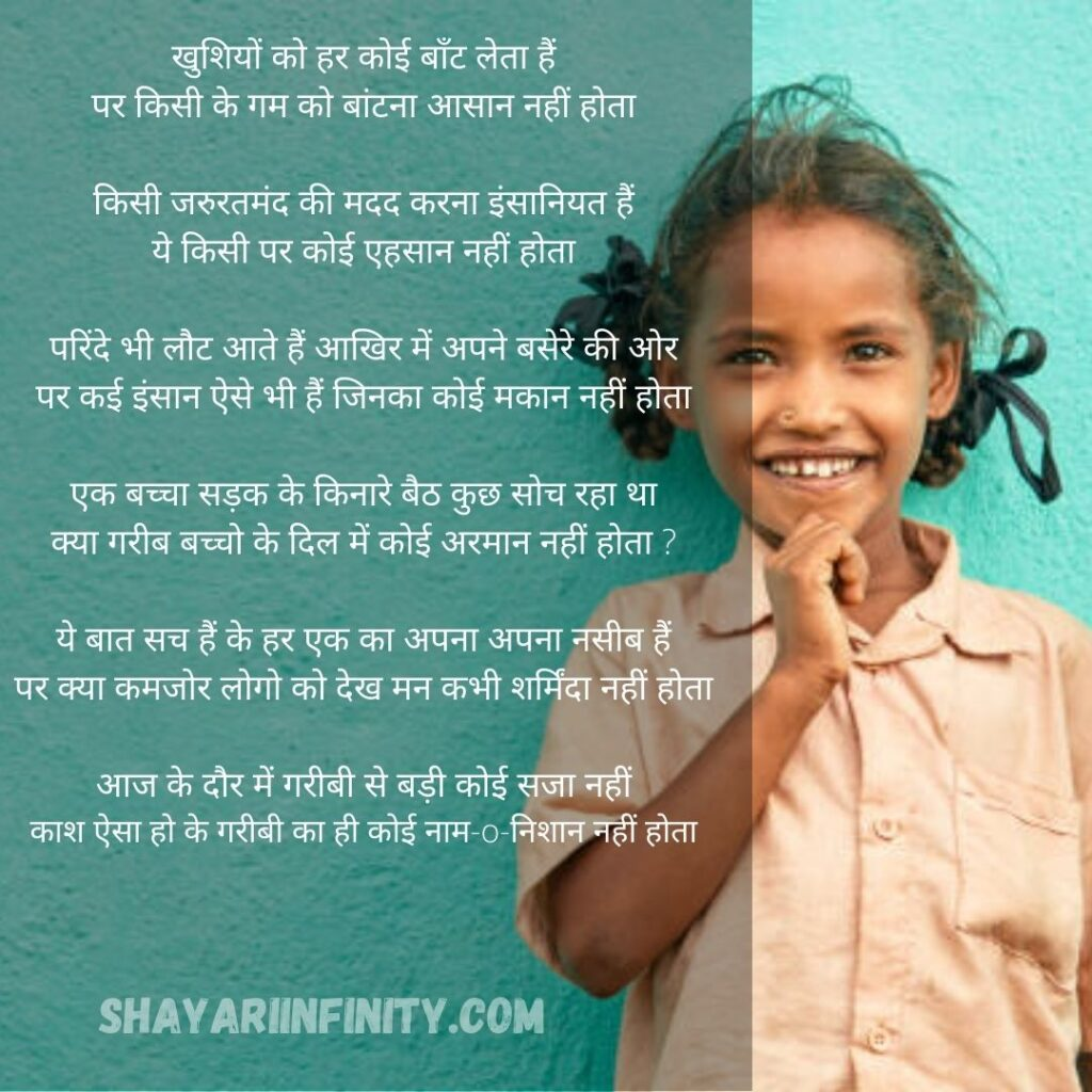 Poetry-in-hindi-on-poverty