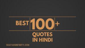 Best 100+ suvichar