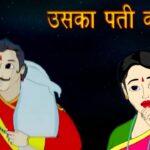 Vikram Betal Story    पति कौन ? बेताल पच्चीसी – दूसरी कहानी