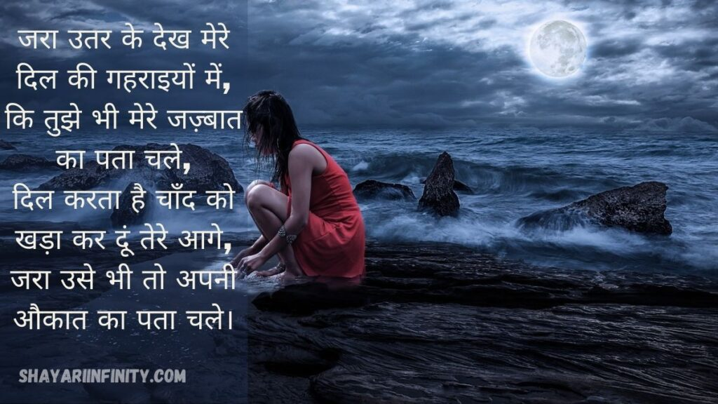 beauty-shayari-hindi