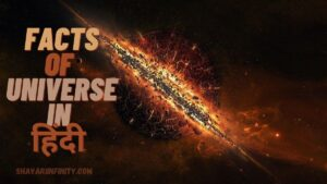 Amazing Facts of the Universe