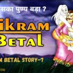 विक्रम बेताल Story – 7 | किसका पुण्य बड़ा ? – बेताल पच्चीसी – सातवीं कहानी | Vikram Betal Story