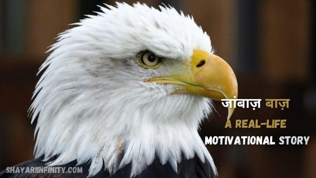जांबाज़ बाज़-Motivational Story