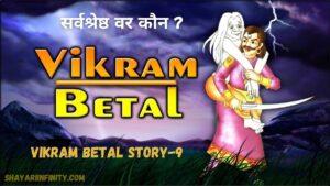 vikram betal story 9