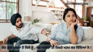 punjab-sad-status