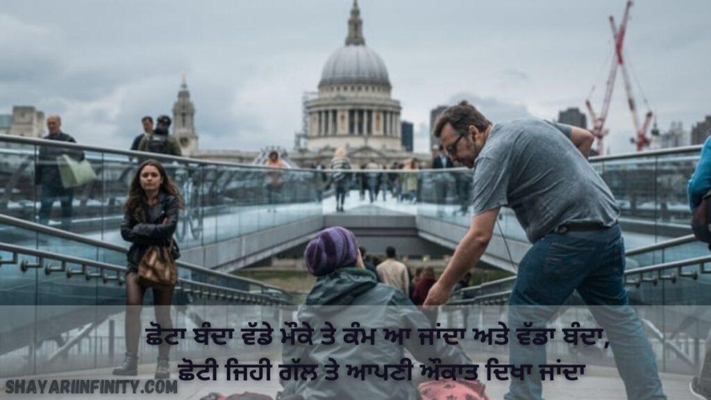 punjabi-status-attitude