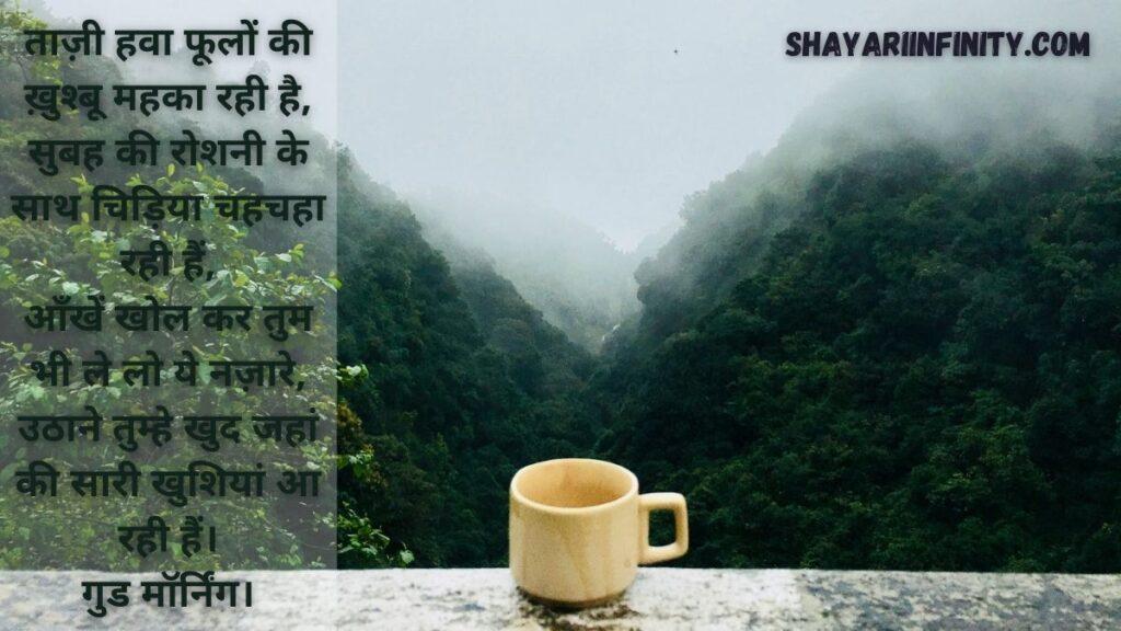 Good morning shayari- ताज़ी हवा फूलों की