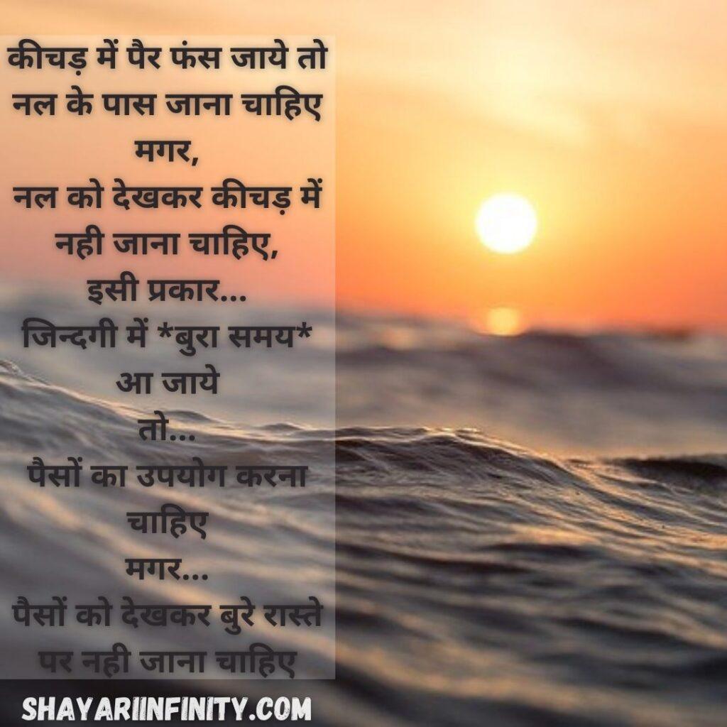 100+ Aaj Ka Suvichar