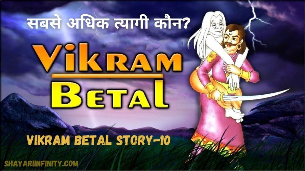Vikram Betal Story 10