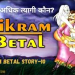 Vikram Betal Story 10 | सबसे अधिक त्यागी कौन?- बेताल पच्चीसी – दसवीं कहानी | विक्रम बेताल कहानी – 10
