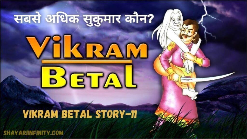 vikram betal story 11