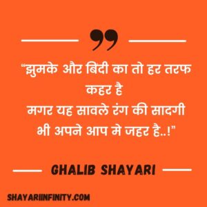 ghalib-shayari