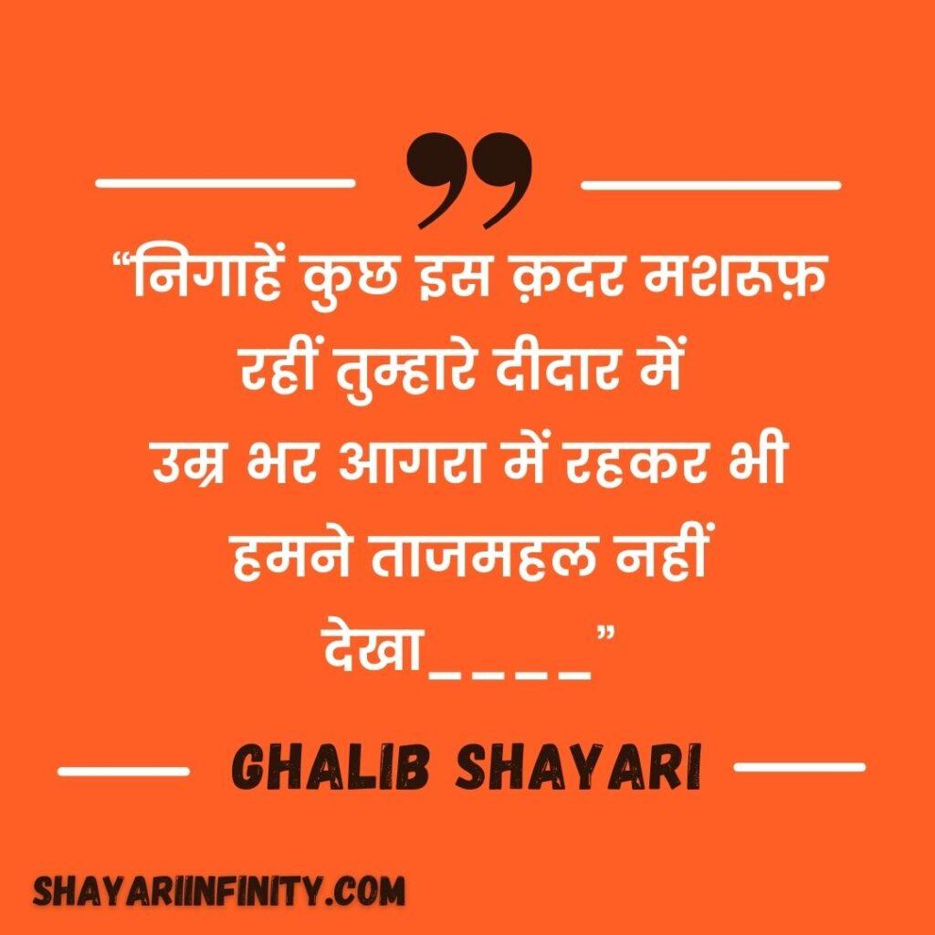 ghalib shayari