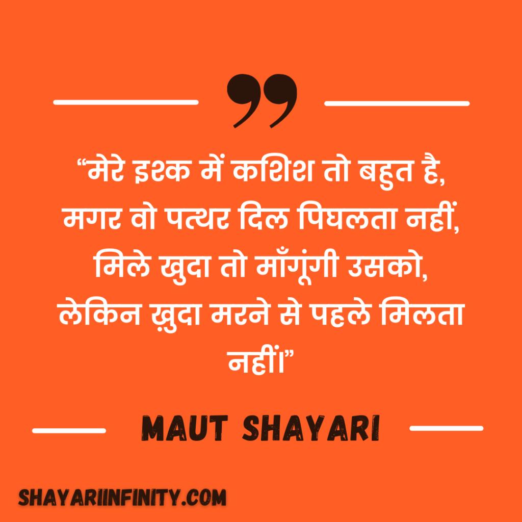 Maut Shayari