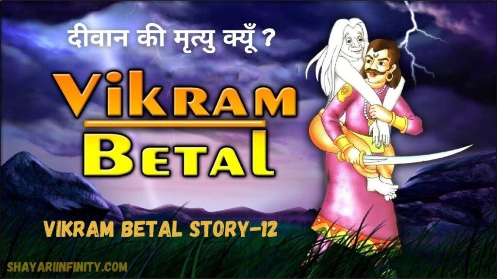vikram betal story 12