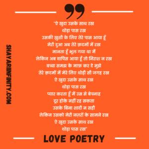 Hindi Poetry On Love