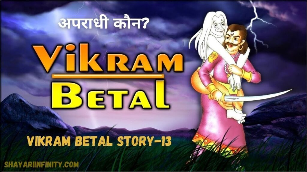 vikram betal story 13